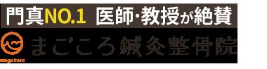 「まごころ鍼灸整骨院」門真市で口コミ評価NO.1 ロゴ