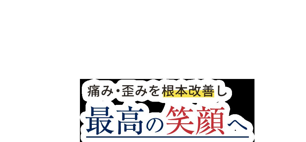 「まごころ鍼灸整骨院」門真市で口コミ評価NO.1 メインイメージ