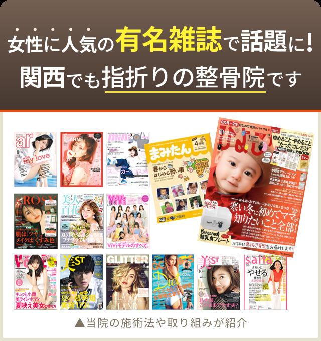 女性に人気の有名雑誌で話題に! 関西でも指折りの整骨院です